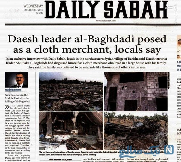 ابوبکر بغدادی در سوریه