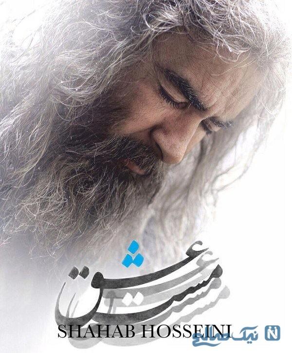 شهاب حسینی و پارسا پیروزفر