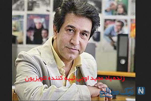 مجید اوجی تهیه کننده باسابقه و همسر فلورا سام درگذشت