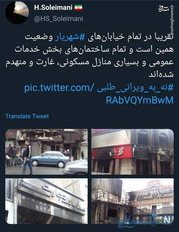 منطقه شهریار تهران