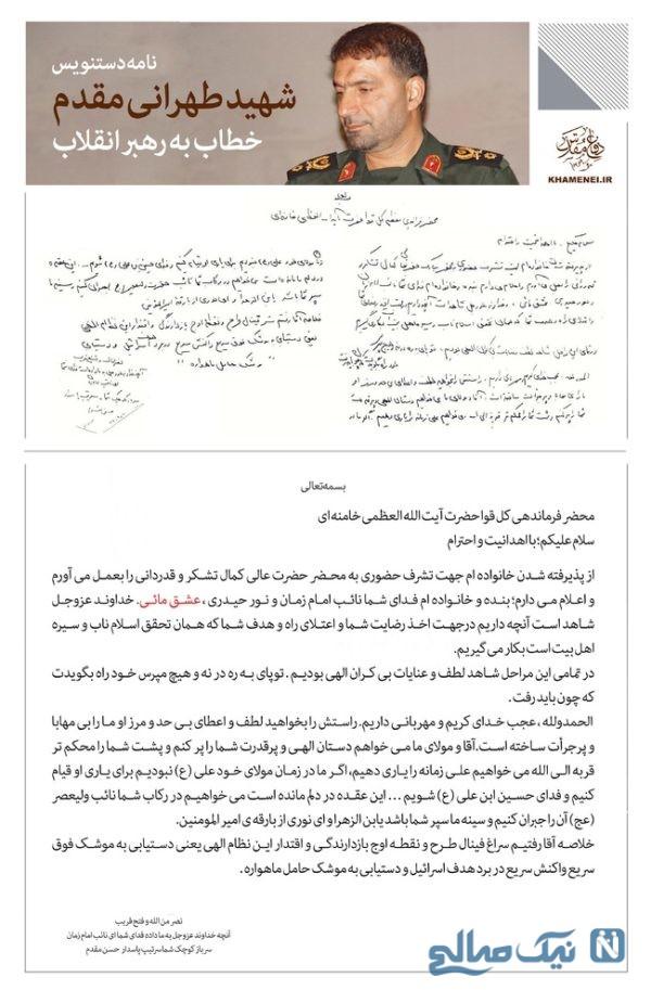 نامه پدر موشکی ایران
