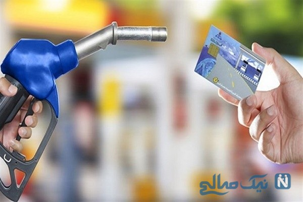 واریز یارانه بنزین