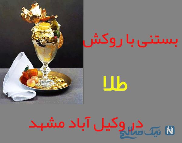 جنجال دونات ، بستنی و استیک با طعم طلا در مشهد