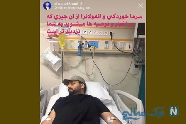 احسان علیخانی در بیمارستان