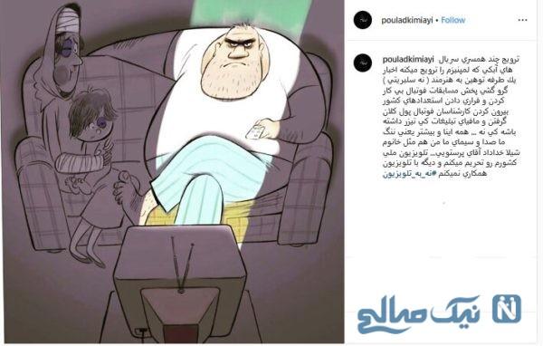 تحریم تلویزیون