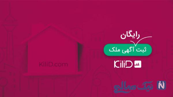 ثبت رایگان آگهی خانه، در بروزترین سامانه ملکی