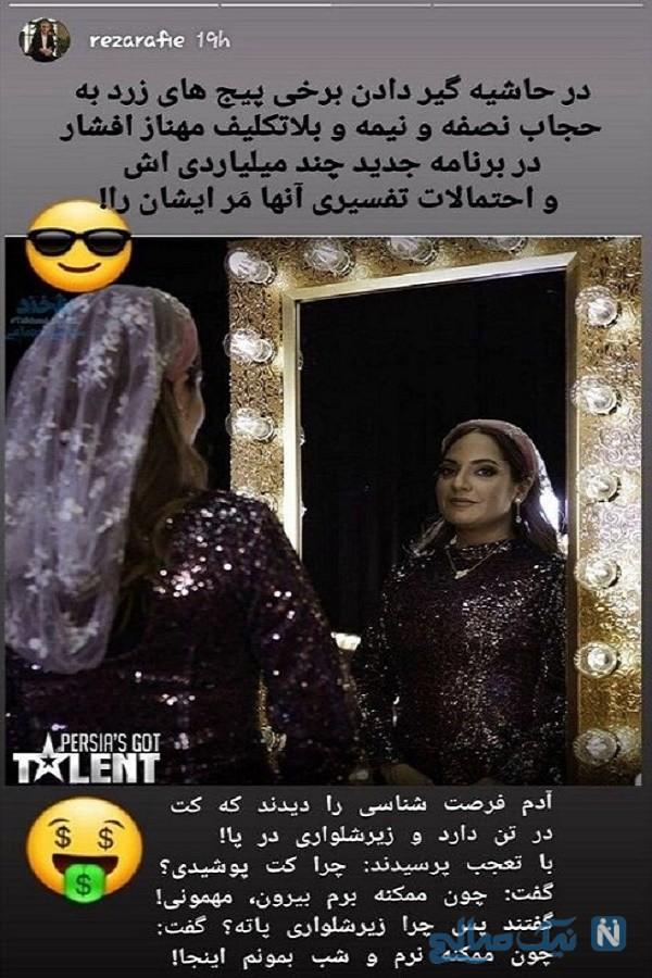 حجاب مهناز افشار