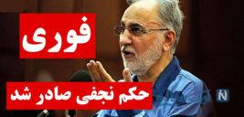 رأی پرونده محمدعلی نجفی شهردار سابق تهران صادر شد