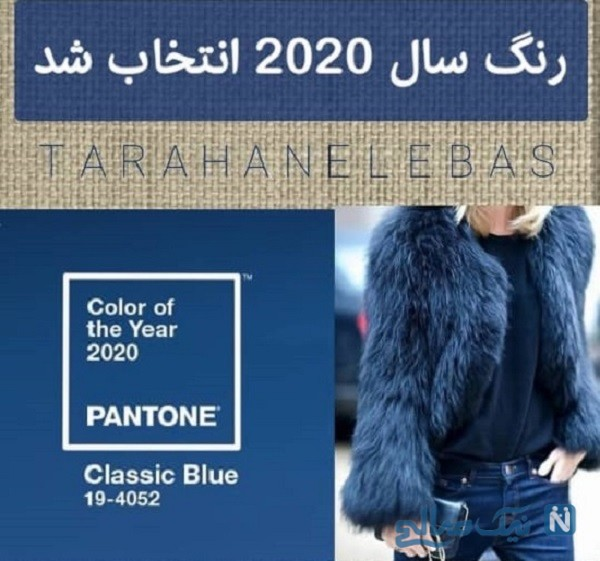 رنگ سال ۲۰۲۰ پنتون