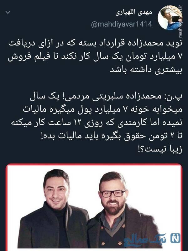 حقوق نوید محمدزاده