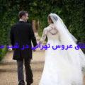 چرا عروس تهرانی ، شب عروسی در بیمارستان طلاق گرفت ؟