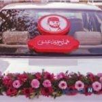 تزئین ماشین عروس شهدایی به یاد شهید بابایی