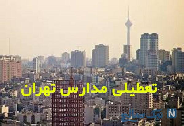 مدارس تهران شنبه و یکشنبه تعطیل شد
