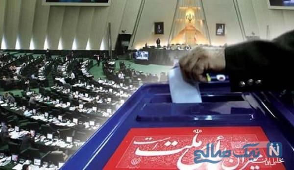 کاندیدای انتخابات مجلس