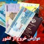 عوارض خروج از کشور باز هم گران شد
