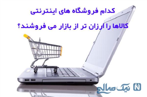 کدام فروشگاههای اینترنتی، کالاها را ارزان تر از بازار می فروشند؟