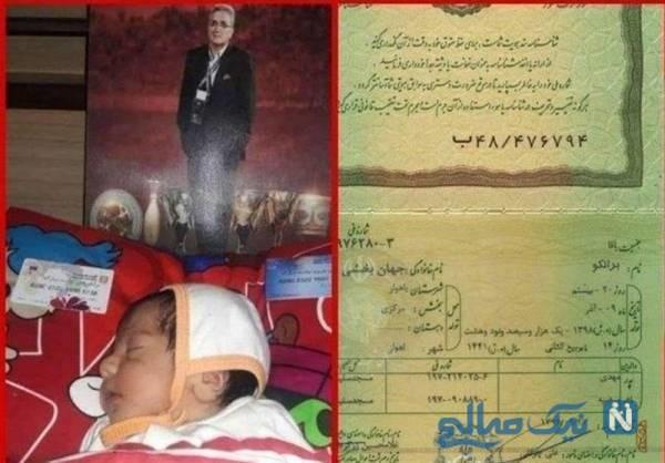 پدر و مادر ایرانی