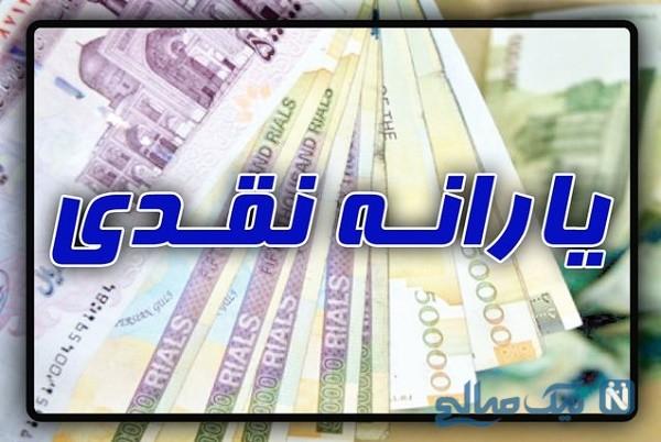 احتمال افزایش یارانه نقدی به ۷۵ هزار تومان