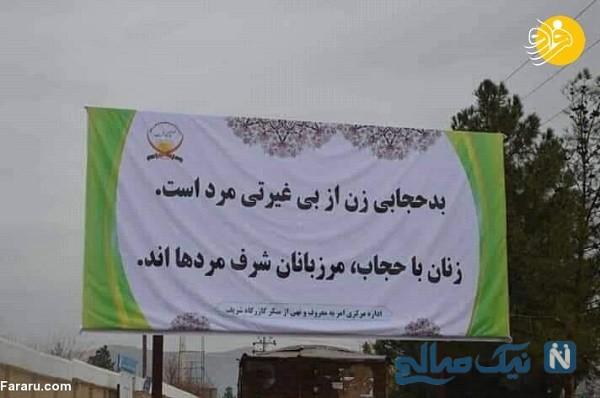 ماجرای جنجالی نصب تابلوی حجاب در هرات افغانستان