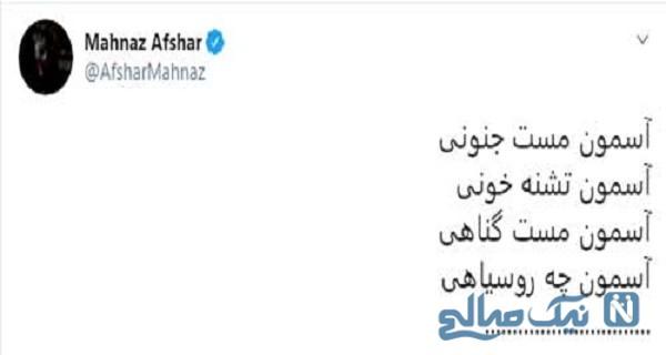 توییتر مهناز افشار