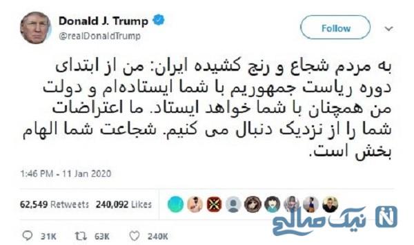 توییت فارسی ترامپ