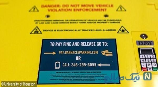 جریمه خودرو
