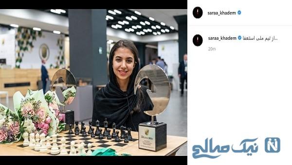سارا سادات خادم الشریعه شطرنج باز