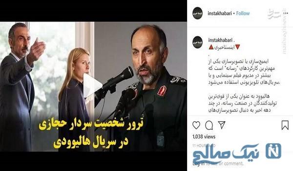 سردار محمد حجازی