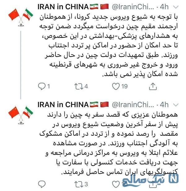 سفارت ایران در چین