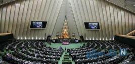 این یک عکس از صحن علنی مجلس را ببینید