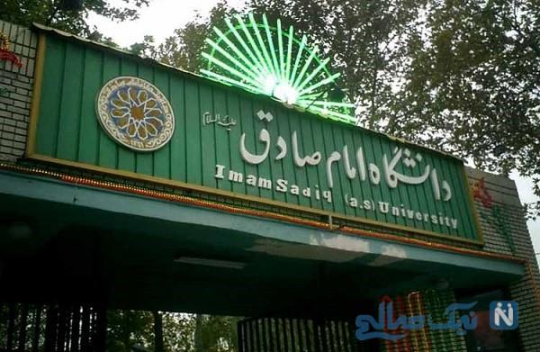 یکی از مدیران دانشگاه امام صادق توسط نگهبان آنجا به قتل رسید