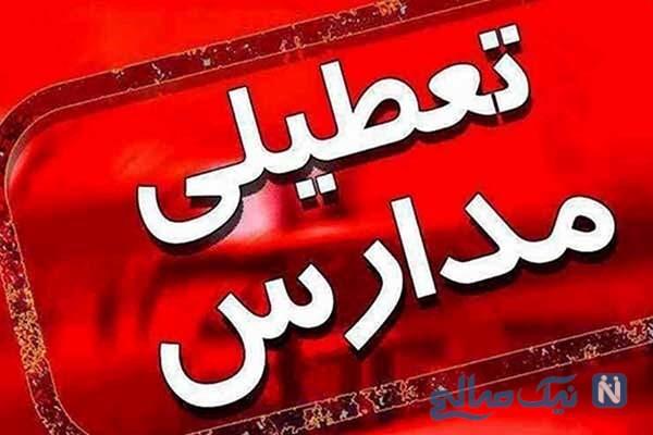 وضعیت تعطیلی مدارس تهران برای روز شنبه
