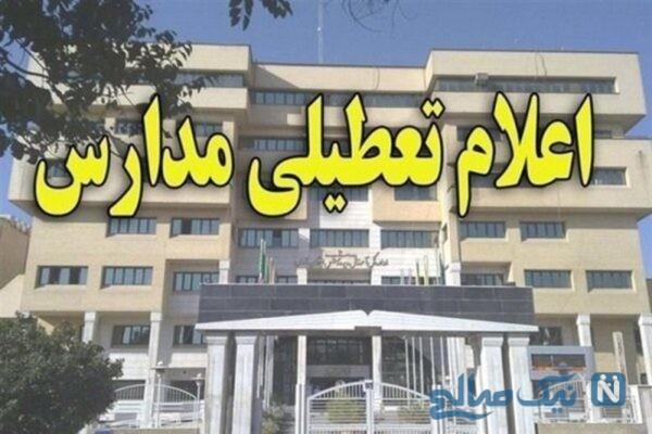 وضعیت تعطیلی مدارس تهران