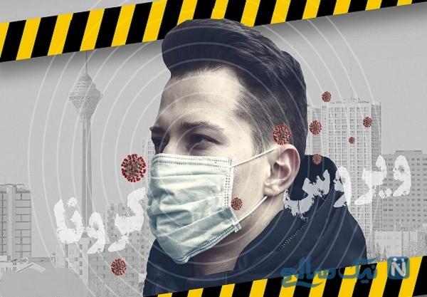 آمار فوتی ها و مبتلایان به ویروس کرونا در ایران افزایش یافت!