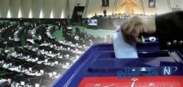 میتینگ انتخاباتی کاندیدای زن به سخنرانی و شام در رستوران لاکچری