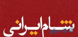 کرونا بازیگران خارجی شام ایرانی را فرار داد!