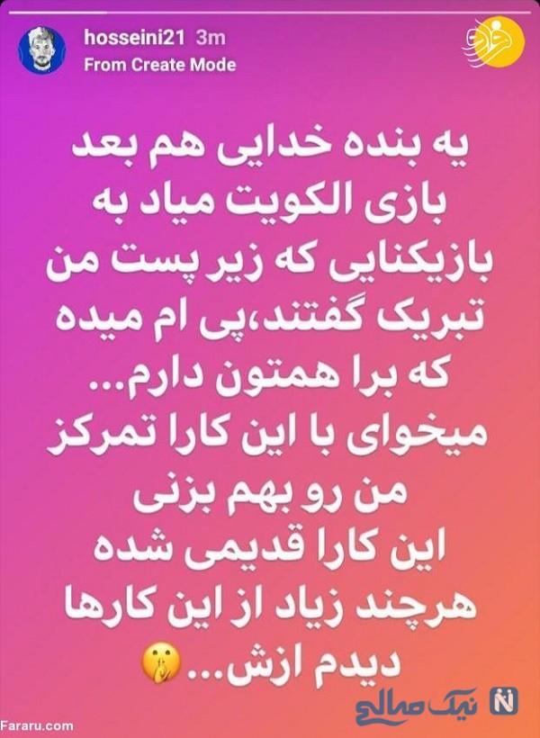 مهدی رحمتی و سیدحسین حسینی