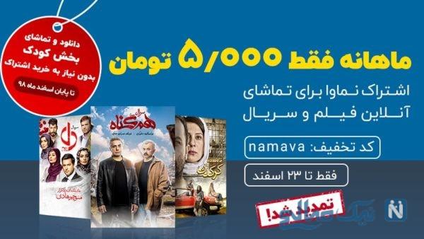 جدیدترین فیلمهای ایرانی نماوا برای روزهای خانه نشینی