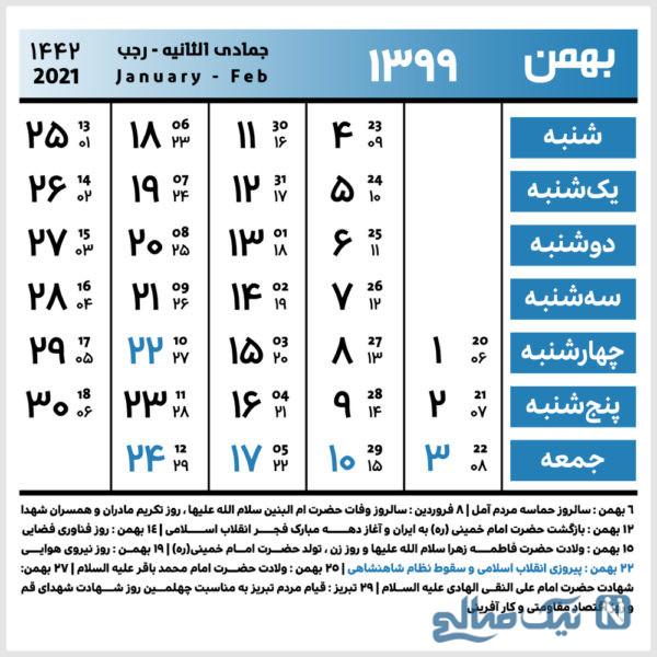 تقویم بهمن ماه سال 1399