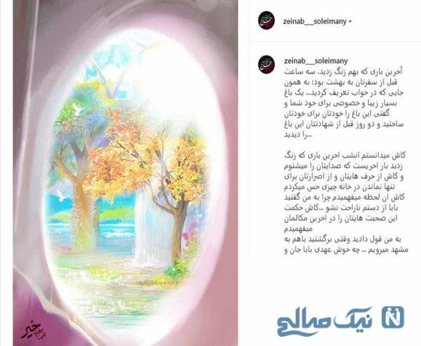 دلنوشته دختر سردار سلیمانی برای پدرش