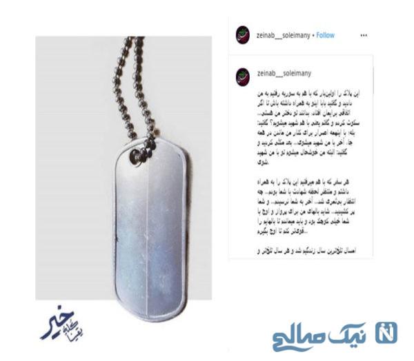 پست زینب سلیمانی در اینستاگرام