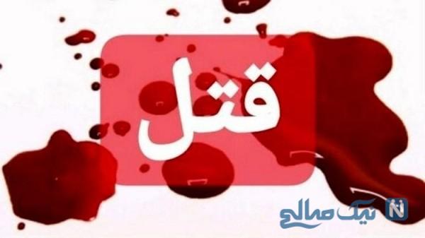 فرزند کشی در تهران
