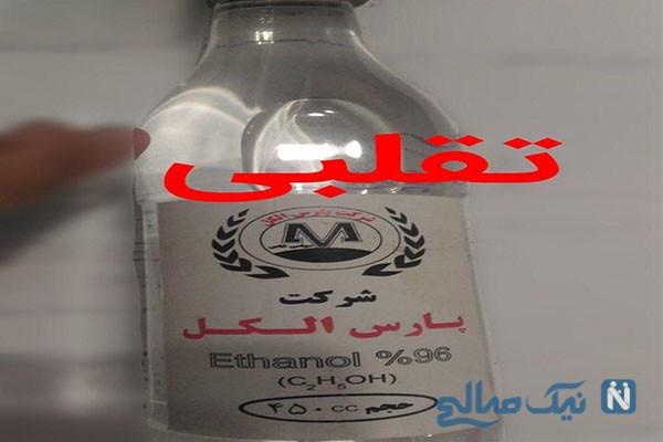 متهم اصلی الکلهای مرگبار تقلبی در بازار