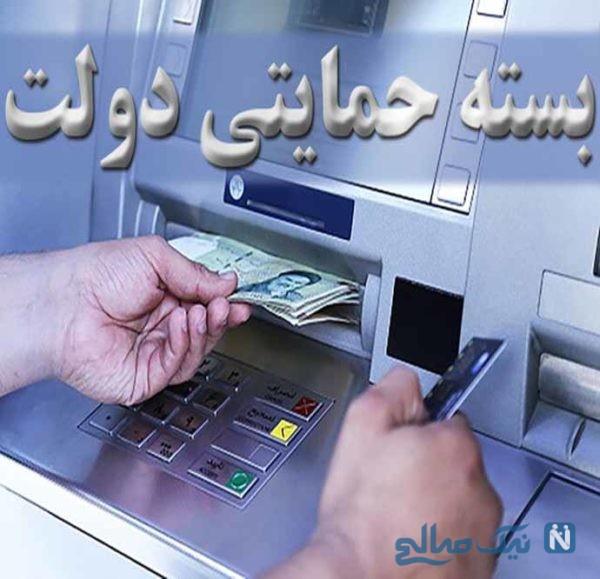 بسته حمایتی نقدی دولت