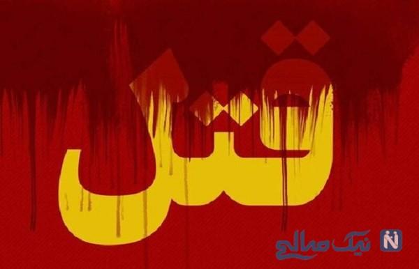 کشتن موبایل فروش | فرو کردن چاقو در گردن پسر اسلامشهری