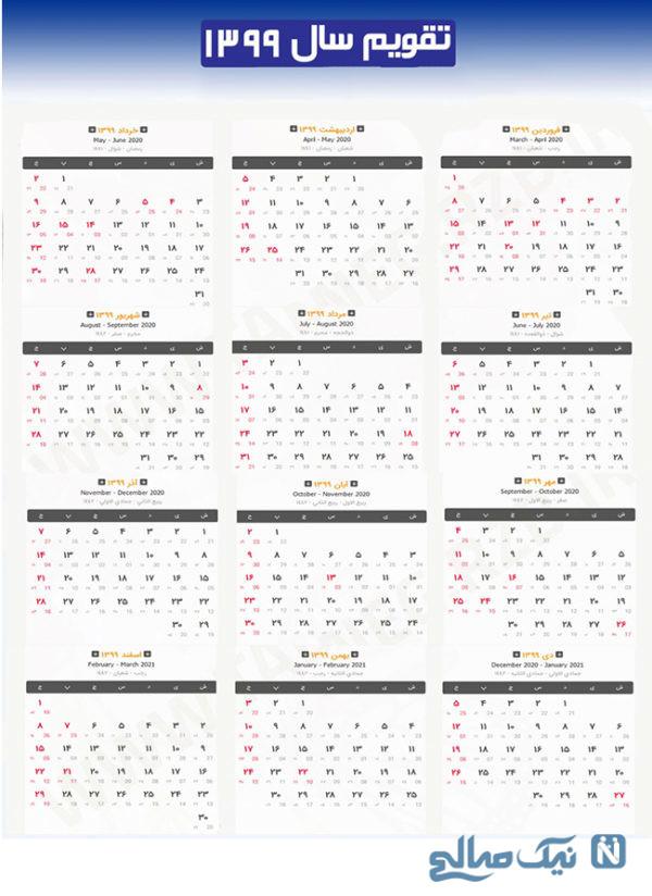 تقویم سال 1399 در یک نگاه