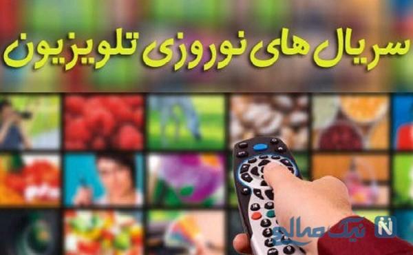 سریال های نوروز ۹۹   ساعت پخش و معرفی سریال های نوروزی