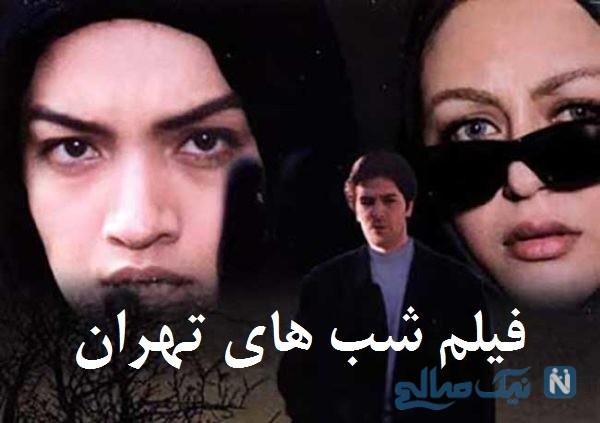 چهره بدون رتوش بازیگران معروف در اکران شب های تهران , ۲۰ سال قبل!