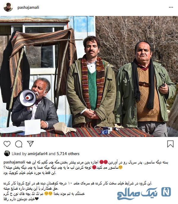 سانسور سریال نون خ ۲