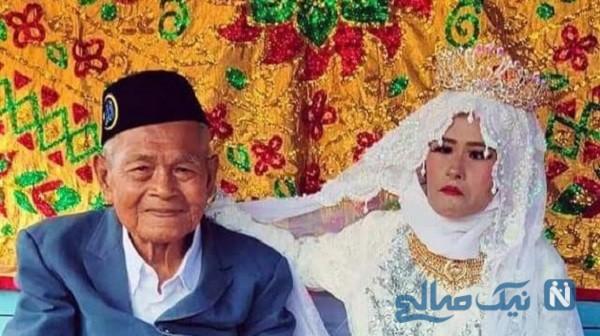 ازدواج پیرمرد با دخترجوان